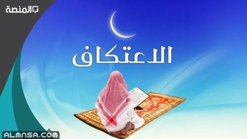 عبارات عن الاعتكاف في رمضان 1442