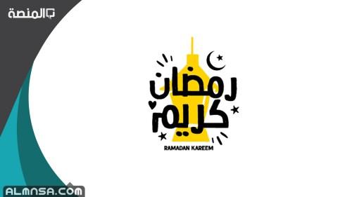 عبارات عن رمضان قصيره 2021