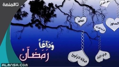 كلام عن نهاية رمضان 2021