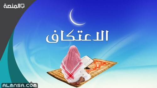 فضل الاعتكاف في العشر الاواخر من رمضان