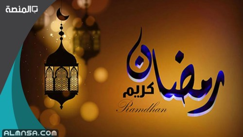 كلمات جميلة عن وداع شهر رمضان