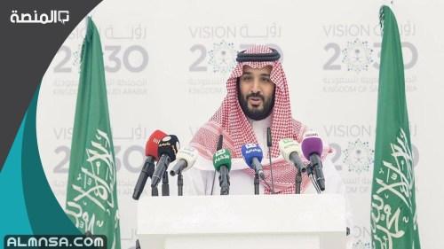 كلمة عن رؤية المملكة 2030