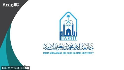 متى يبدا التسجيل في جامعة الإمام عن بعد 1442
