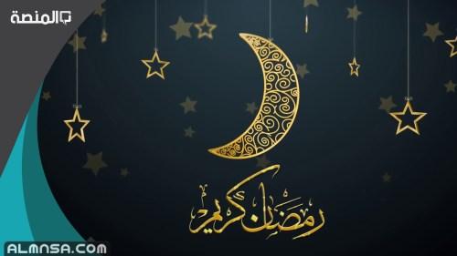 موعد أذان المغرب 1 رمضان في السعودية 2021