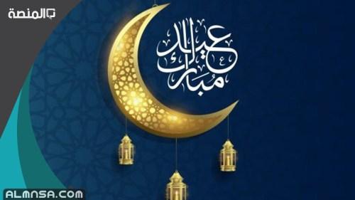 موعد عيد الفطر 2021 في الامارات