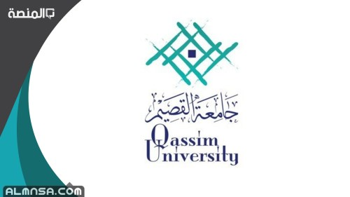 نسب القبول بجامعة القصيم 1442