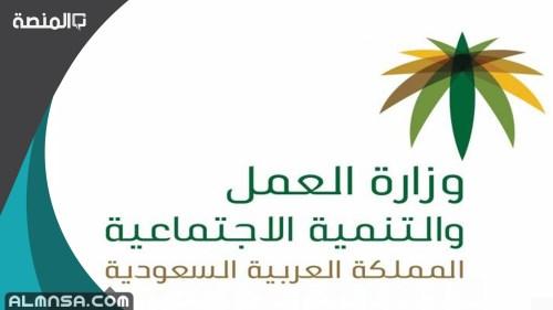 نظام العمل السعودي الجديد 1442 pdf