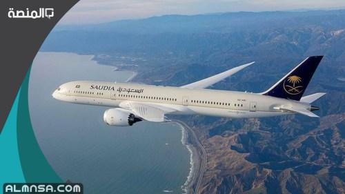 استعلام عن رحلة طيران الخطوط السعودية برقم الحجز