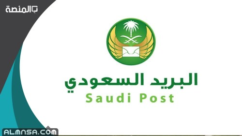 التسجيل في العنوان الوطني عن طريق البريد السعودي