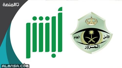 كم مخالفة التظليل في السعودية