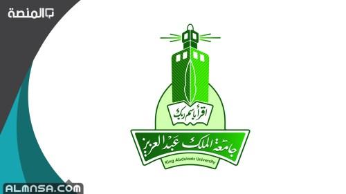 تخصصات جامعة الملك عبدالعزيز والمعدلات المطلوبه