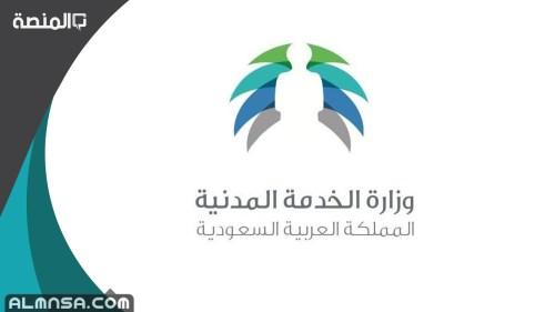 شروط الترقية الاستثنائية في السعودية
