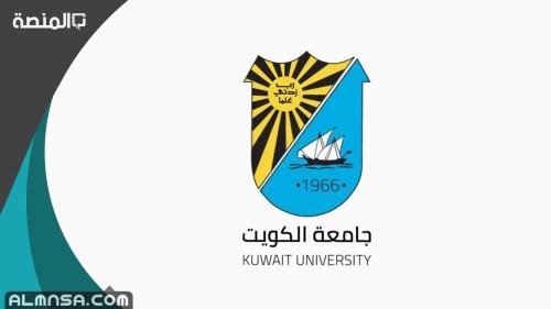 شروط القبول في جامعة الكويت 2021 ونسب القبول