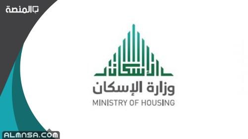 طريقة التسجيل في الإسكان التنموي 2021