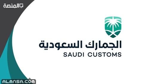 كم رواتب الجمارك في المملكة العربية السعودية