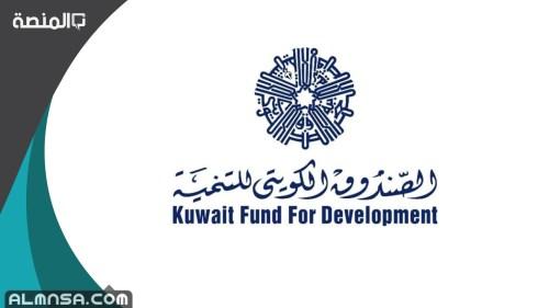 متى تأسس الصندوق الكويتي للتنمية الاقتصادية العربية