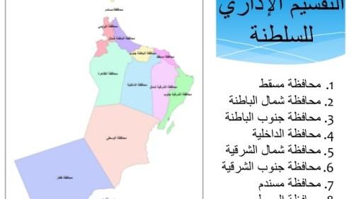 اكبر محافظة في عمان