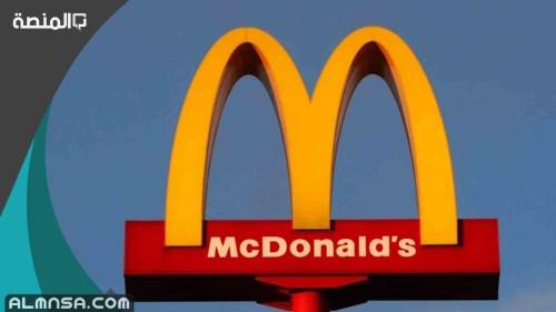 منيو ماكدونالدز السعودية 2021