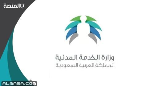 نظام الترقيات الجديد في الخدمة المدنية السعودية 1442