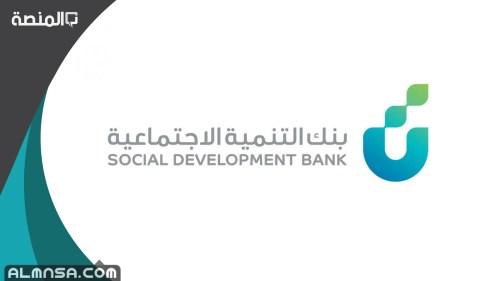 نماذج بنك التسليف قرض الاسرة 2021