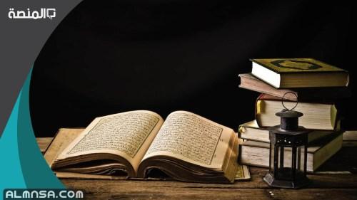 آيات السكينة والانشراح والأمن من الخوف مكتوبة