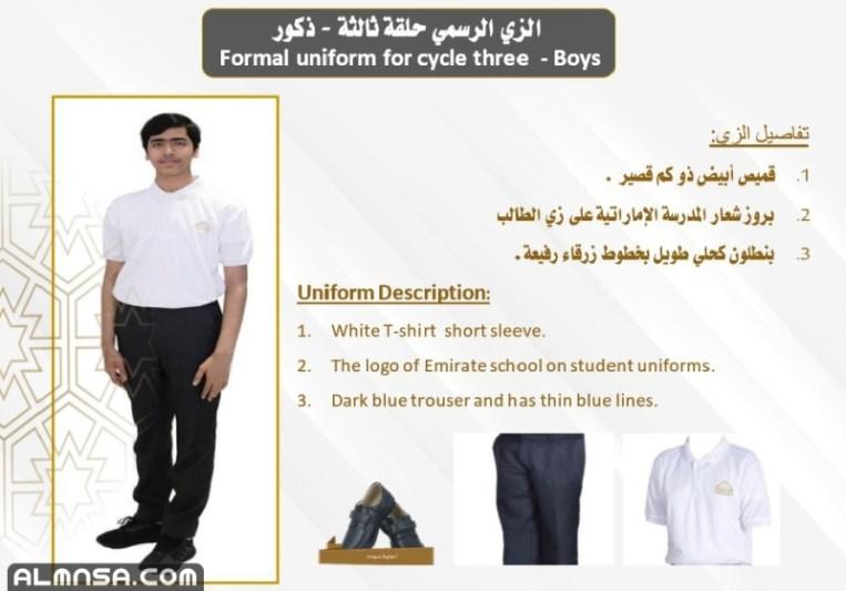 أسعار الزي المدرسي الجديد في الإمارات 2021