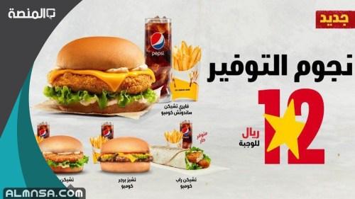 أسعار منيو هارديز السعودية 2021