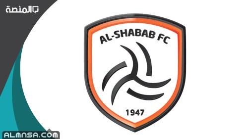 أسماء لاعبين الشباب السعودي 2021 بالصور