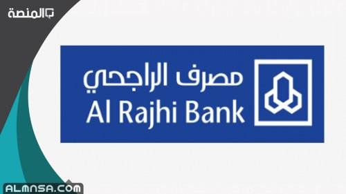 اجراءات استرداد حوالة دولية من بنك الراجحي