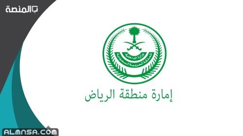 استعلام عن معاملة في الامارة الرياض برقم الصادر