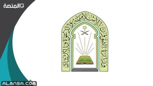 اسماء المقبولين في الشؤون الاسلاميه جازان