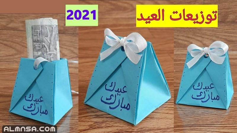 افكار توزيعات عيد الاضحى 2021