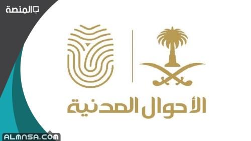 اجراءات تغيير الاسم في السعودية للمقيمين