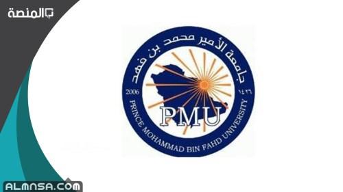 هل جامعة الأمير محمد بن فهد معترف بها