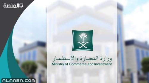 شروط استخراج سجل تجاري في البحرين