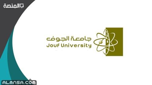 شروط تغيير التخصص جامعة الجوف