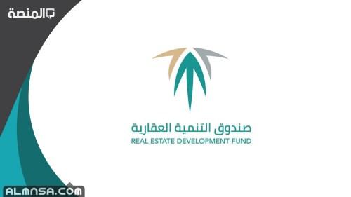 كم يخصم صندوق التنمية العقاري من الراتب