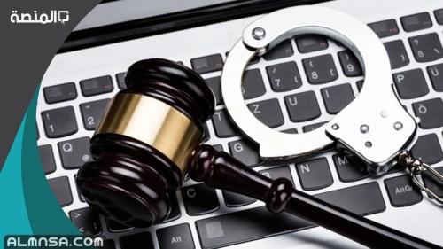 عقوبة الجرائم الالكترونية في السعودية