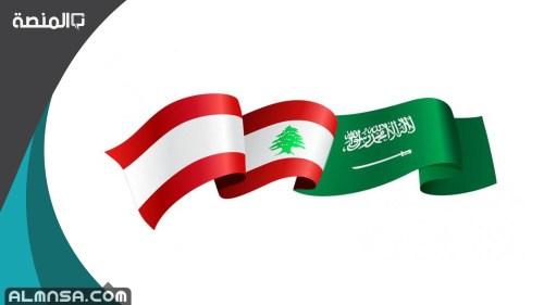 كم عدد اللبنانيين في السعودية 2021