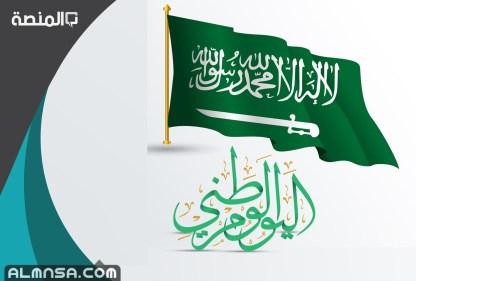 متى العيد الوطني للمملكة العربية السعودية 2021