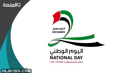 متى اليوم الوطني الاماراتي 2021