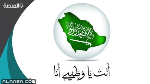 متى اليوم الوطني السعودي 2021