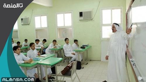 متى يوم المعلم في السعودية 1443