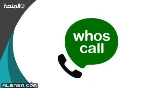 معرفة رقم المتصل اون لاين السعودية