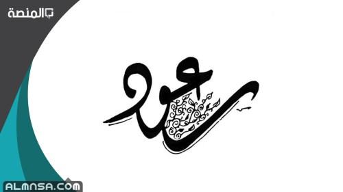 معنى اسم سعود وشخصيته