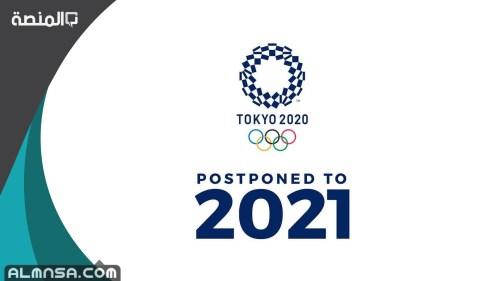 متى موعد اولمبياد طوكيو 2021