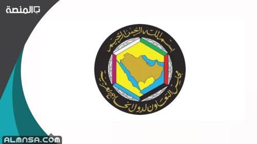 أنشئ مجلس التعاون لدول الخليج العربي عام