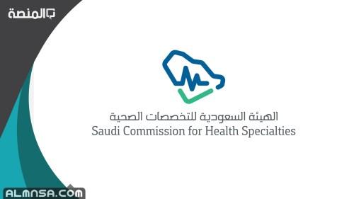 نموذج اختبار الهيئة السعودية للتخصصات الصحية
