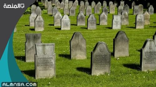 استعلام عن قبر متوفي جدة