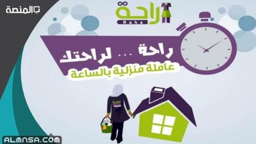 اسعار خدمة راحة بالساعه واليوم